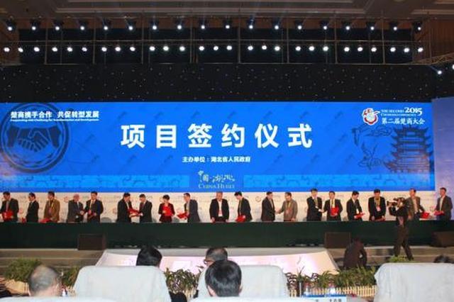 第三届楚商大会黄冈专场举行 233.9亿元投向新黄冈