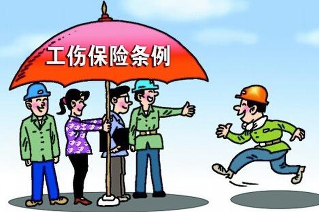 武汉拟缩短工伤认定申请时限 未参保职工可直申请