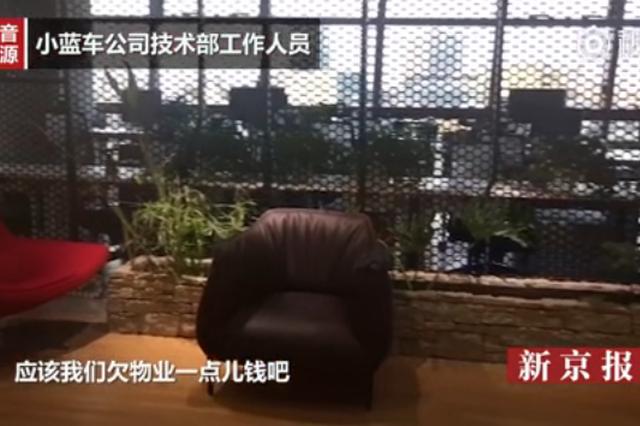 小蓝车北京办公室人去楼空 上批款项是用押金结的