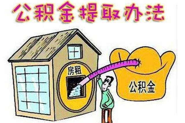 武汉办理7120笔公积金异地转移 转移资金2亿元