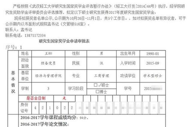 湘鄂多所高校官网泄露学生隐私 校方:将吸取教训