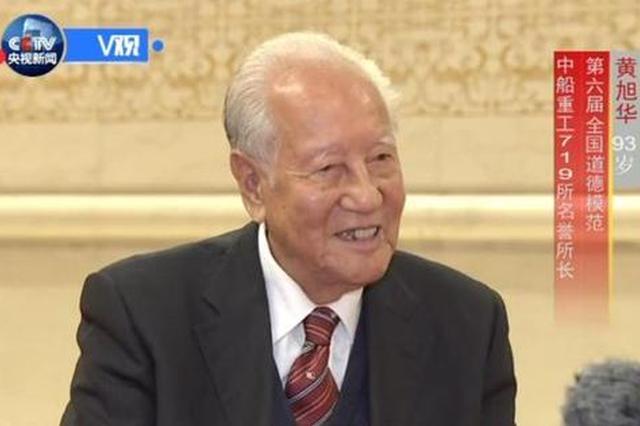 中国核潜艇之父黄旭华:喜欢隐姓埋名每天上班