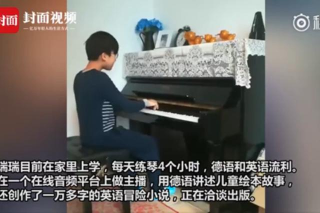 别人家的孩子!10岁少年办音乐会 写英文小说