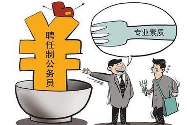 21省试水聘任制公务员 武汉招聘年薪为税前16万元