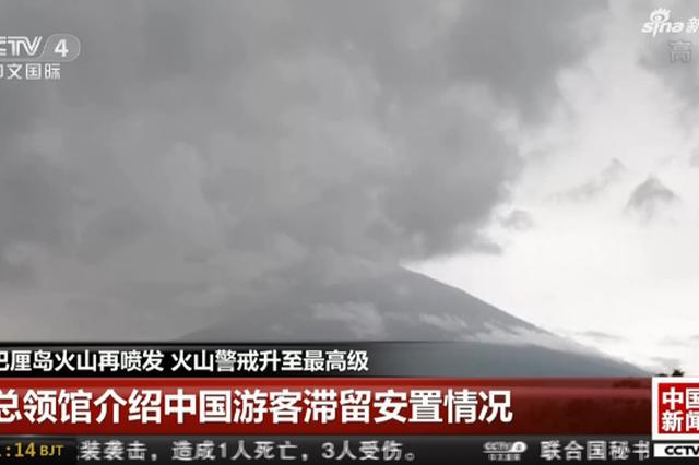 巴厘岛火山再喷发 火山警戒升至最高级