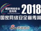 2018年国家网络安全宣传周于9月17日至23日举行