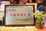 """卓尔捧得武汉""""十佳书香企业""""称号"""
