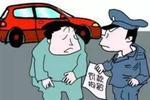 外地小伙遇查请人PS保单日期 被交警识破受罚