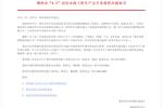 荆州道路排水工程事故致1人死亡 涉事企业湖北省内所有项目被责令