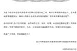 今日10时起武汉全市交通停运 机场火车站离