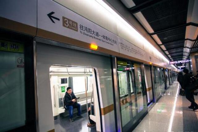 武汉地铁运行图调整 今起3号线早高峰增开1列车