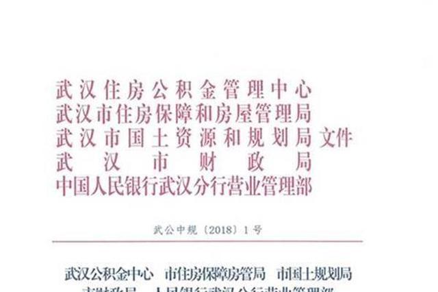 武汉出新政:开发商拒绝公积金贷款可被暂停网签