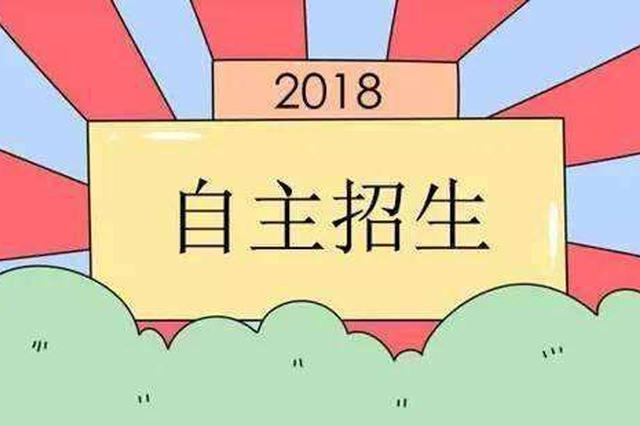 在汉部属重点高校发布2018年自主招生简章