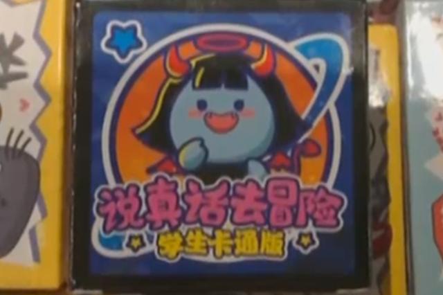 武汉一玩具店出售低俗卡牌给中小学生惹怒家长