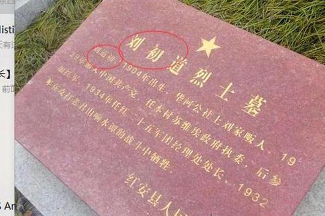 """湖北一陵园碑文摆乌龙 烈士""""牺牲""""两年后任处长"""