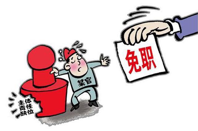 湖北郧西环保局原副局长柯玉志违规收受礼金被免职