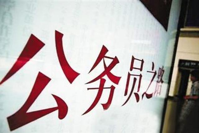 湖北省考报名第4天最热职位176:1 这些职位无人报考