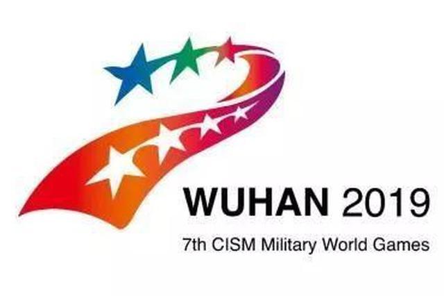 武汉军运会将评选20名志愿者形象大使