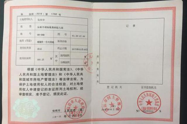 仙桃一女子伪造土地证到派出所申请迁移户口被拘