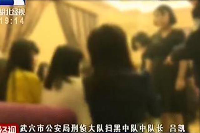 20多名女孩被老乡骗至湖北卖淫 拒绝接客遭毒打(图)