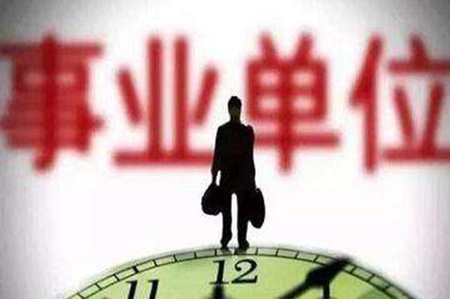 武汉市事业单位招考今日开考 平均26人竞争一个岗位