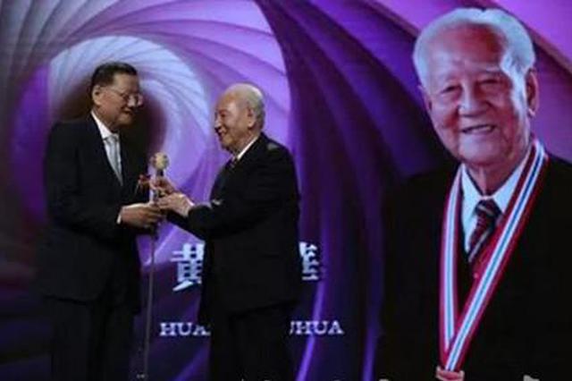 """中国""""核潜艇之父""""黄旭华获华人盛典终身成就奖"""