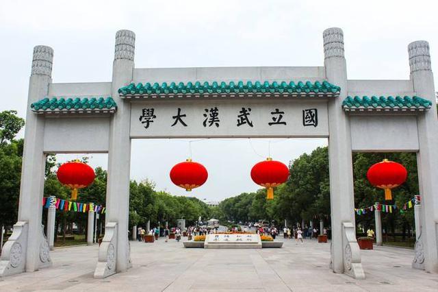 武汉大学校友再捐1.8亿 支持母校引进高端人才