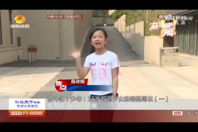 11岁女孩魅力轮滑 收获奖牌近20块
