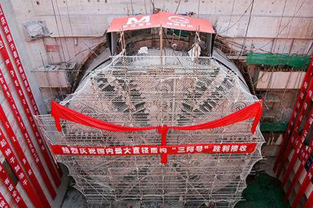 中国最宽江底隧道右线贯通 汽车地铁可同时穿行