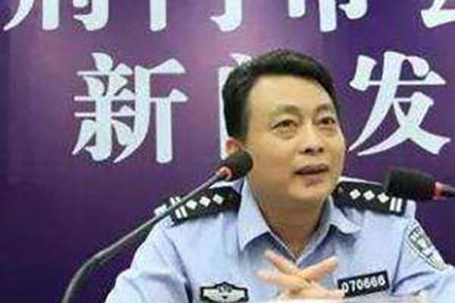 荆门黑社会保护伞曝光 市公安局原副局长和俩支队长