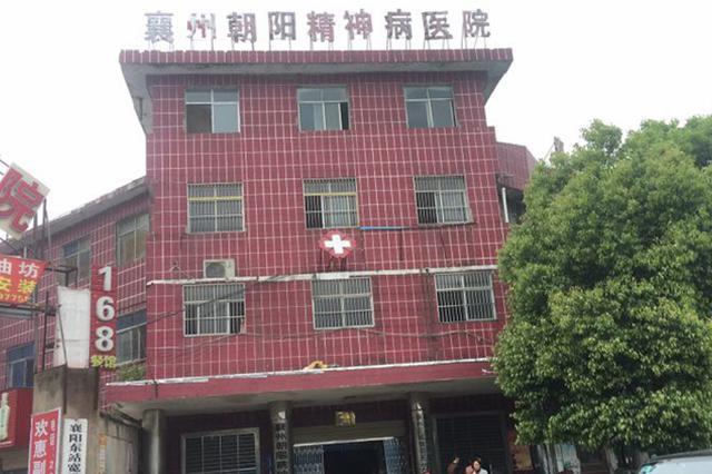 襄阳一精神病医院发生凶案:女患者掐死同房病友