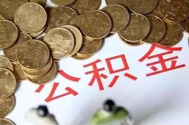 武汉公积金最新政策 贷款首套房最高额度升至70万