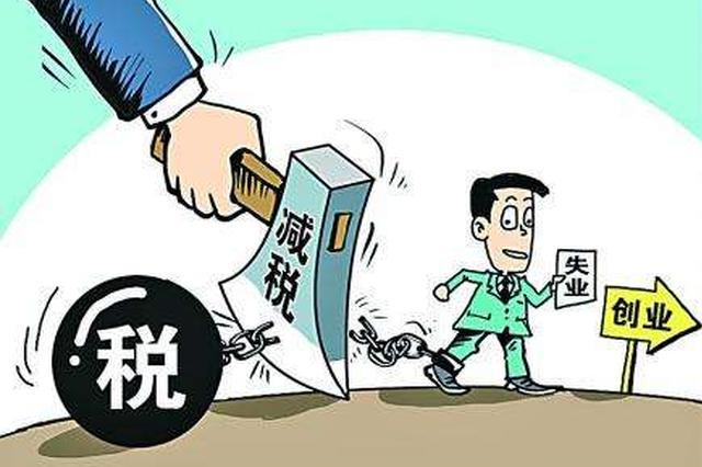 两项减税新政5月1日起实施 惠及湖北17万纳税人