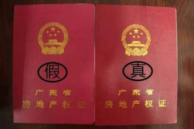 武汉市民找中介买二手房 被假产权证骗走5万元