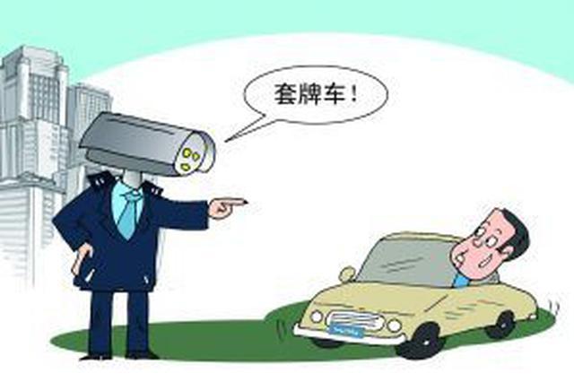 黄冈男子一月内收到16次违章 原是车牌被人冒用