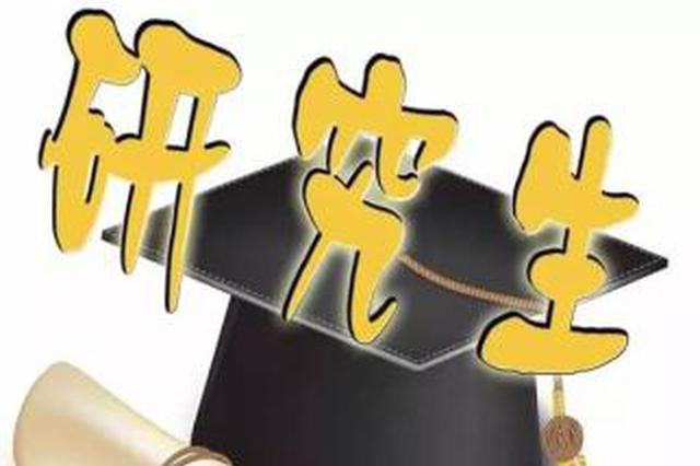 武汉一高校6名学生同时考取同所大学同个专业研究生