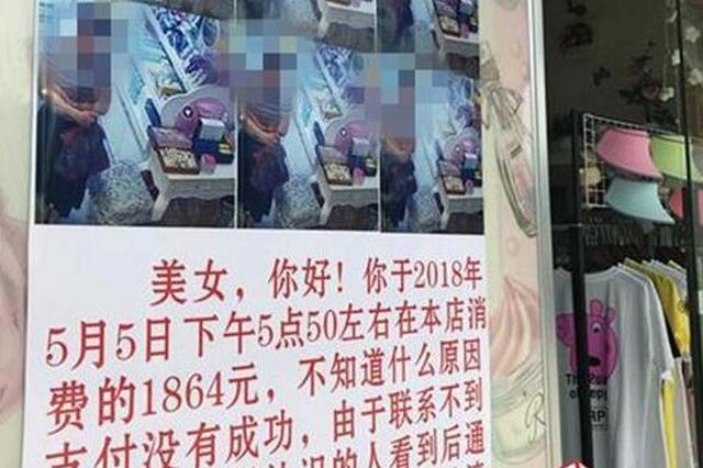 武汉一顾客消费1864元付款没成功 店主贴海报盼结清
