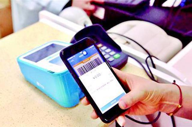 武汉医保移动支付再升级 看病买药可用支付宝刷医保