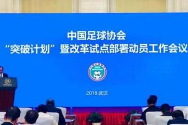 中国足协部署突破计划 武汉及五地区领衔改革试点