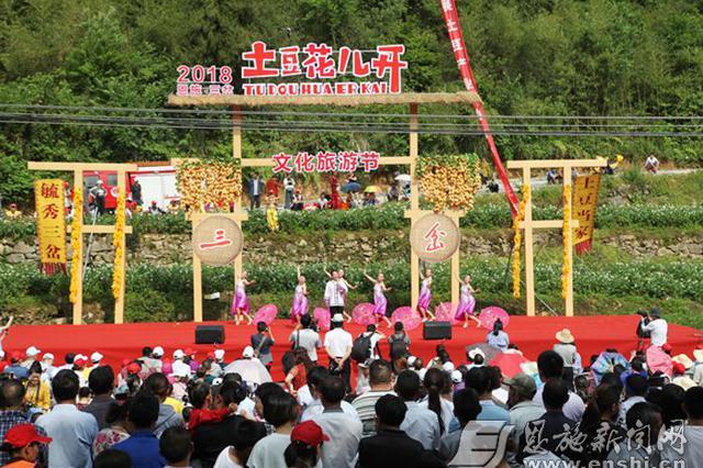 """三岔镇""""土豆花儿开""""文化旅游节开幕式现场。"""