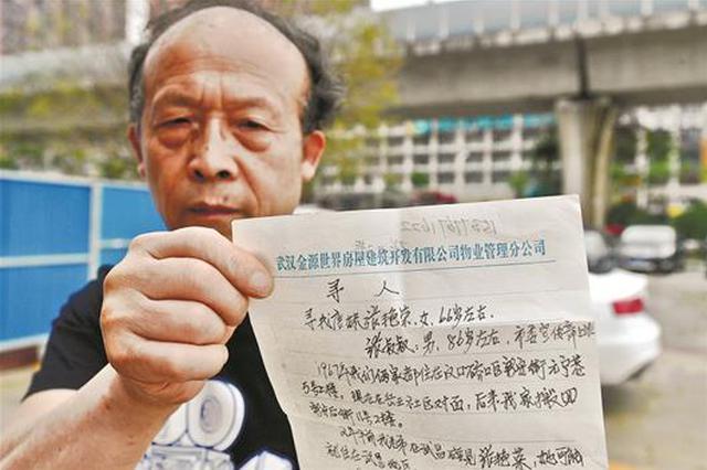 48年前借了邻居1元 武汉七旬老人欲找恩人千倍还钱