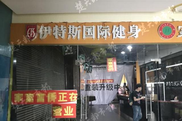 武汉又有健身会所卷钱跑路?店方称7月重新开业