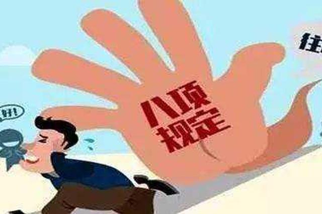 湖北7名干部接受审查调查 涉及黄冈、荆州、襄阳等地