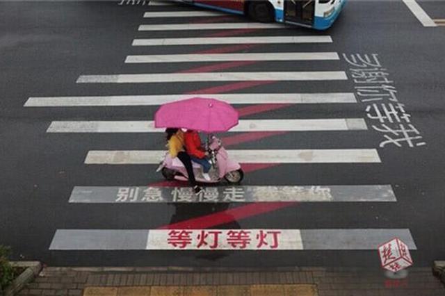 武汉斑马线现暖心提示语 车主行人路过纷纷点赞(图)