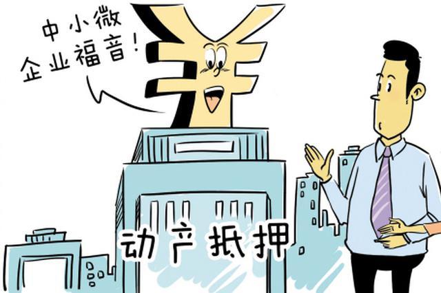 """25日起武汉企业办理动产抵押登记可直接""""网上办"""""""