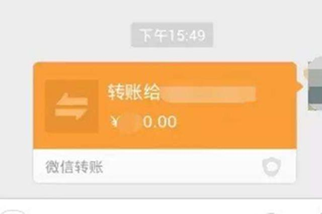 男子5000元微信转账被亲戚拒收 半年仍未收到退款