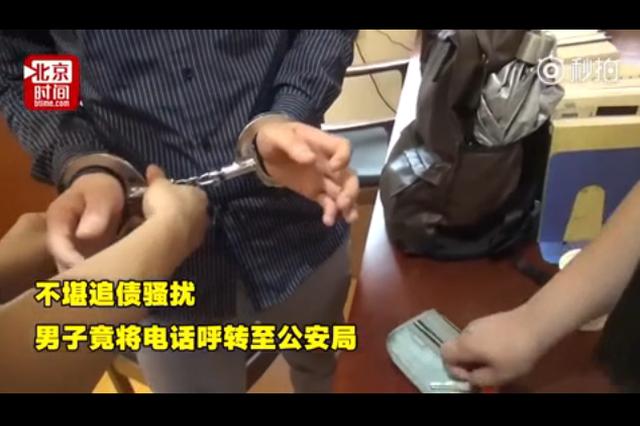 男子为躲避催债电话 将电话呼叫转移至公安局