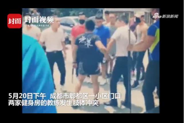 两家健身房因传单起冲突 十余名教练持杠铃杆动武