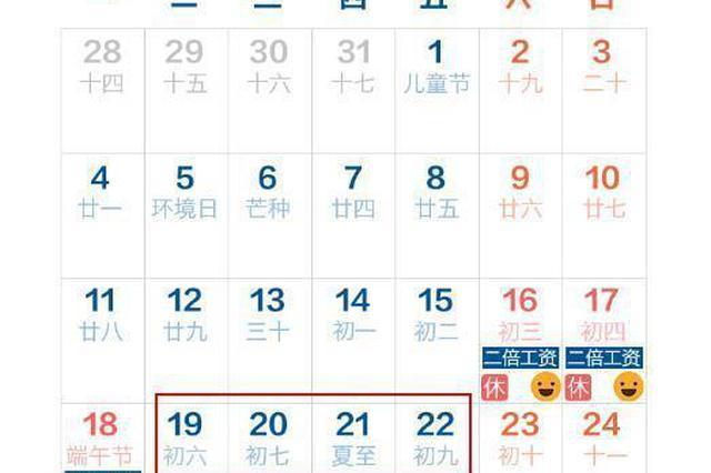 端午节可拼9天假期 错峰出行购买火车票有优惠