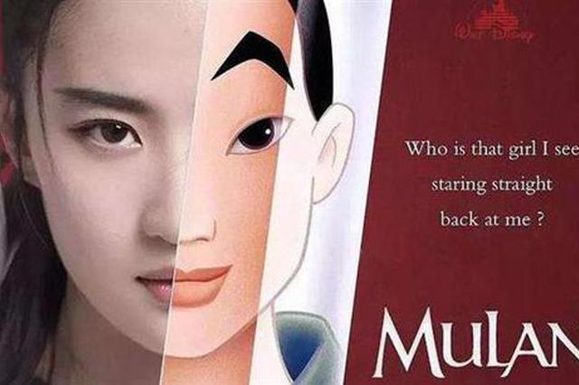 《花木兰》演员全部敲定 刘亦菲出演女主角